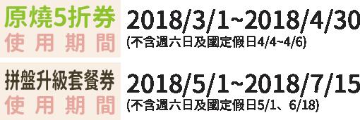 原燒五折券使用期間為2018年3月起至4月底,原燒拼盤升級套餐券使用期間為5月1日至7月15日,兩張回饋券不得並用。