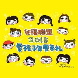 [預購] 2015愛孩子年曆手札