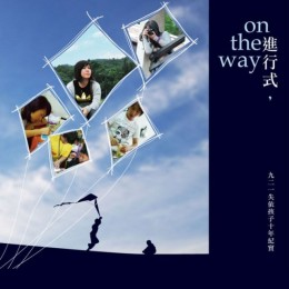 on the way 進行式 DVD