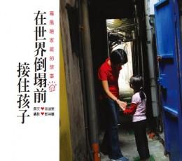 《在世界倒塌前接住孩子》- 高風險家庭的故事