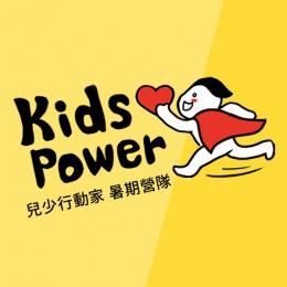 暑期兒童營隊 | Kids Power兒少行動家 (已額滿)