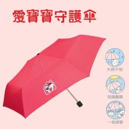 愛寶寶 ❤ 守護傘