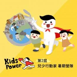 [預購] 暑期兒童營隊 | 第二屆Kids Power兒少行動家
