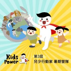 暑期兒童營隊   第三屆Kids Power兒少行動家