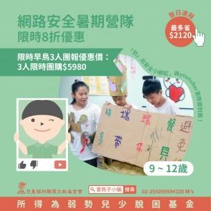 暑期數位素養兒童營隊 │ 打造安全小網紅