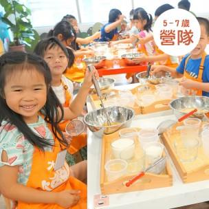 暑期幼兒營隊 │ 科學營、烘焙營