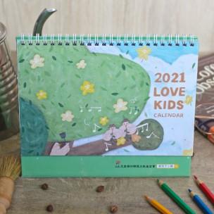 喜歡.2021愛孩子桌曆