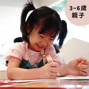 【單獨出貨】疫情新上線 創意科學手作DIY(上) 3-6歲親子