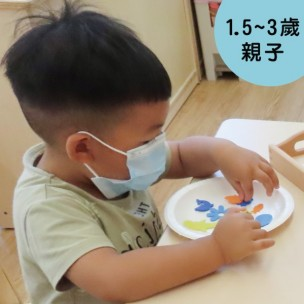 【單獨出貨】在家一起玩 親子五感創作-彩色圓圓王國 1.5~3歲親子